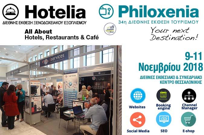 philoxenia-hotelia-is2018