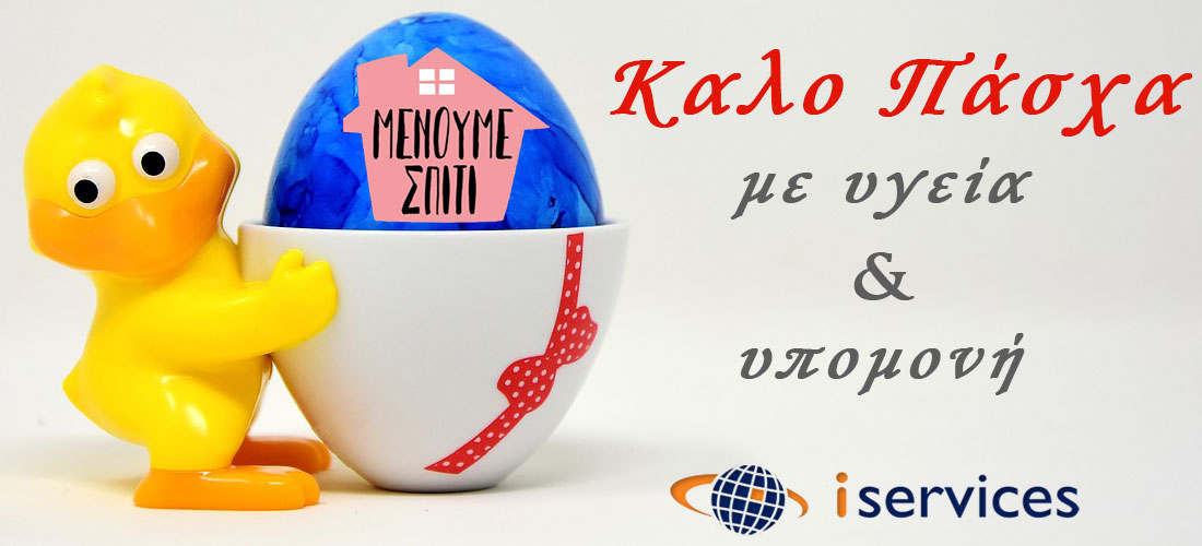 kalo_pasxa-iservices1